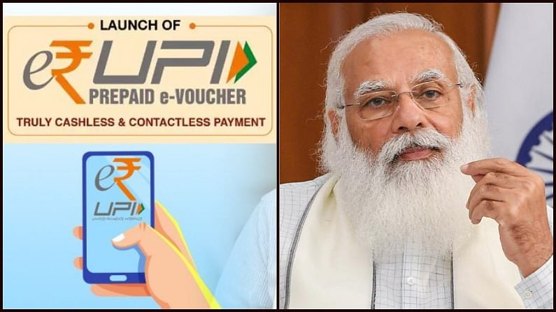 All about e-RUPI, India's digital payment solution for welfare services
